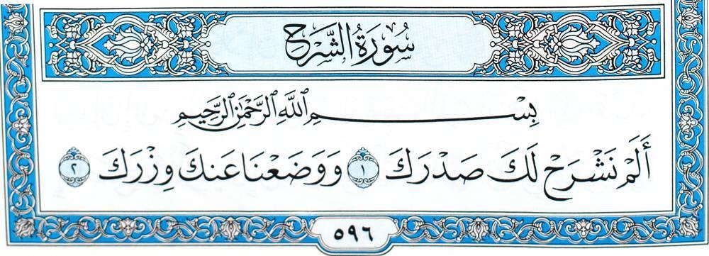 Суросу кыргызча текст ясин Куран окуу