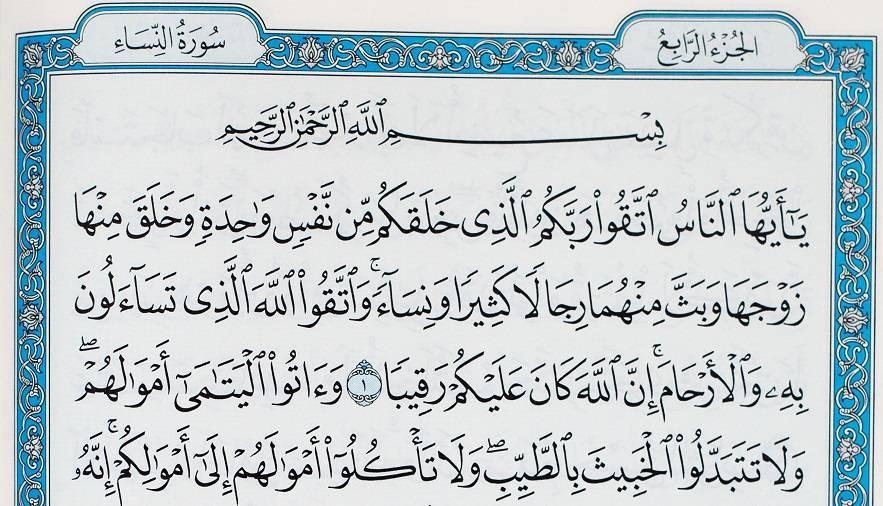 куран окуу тексти