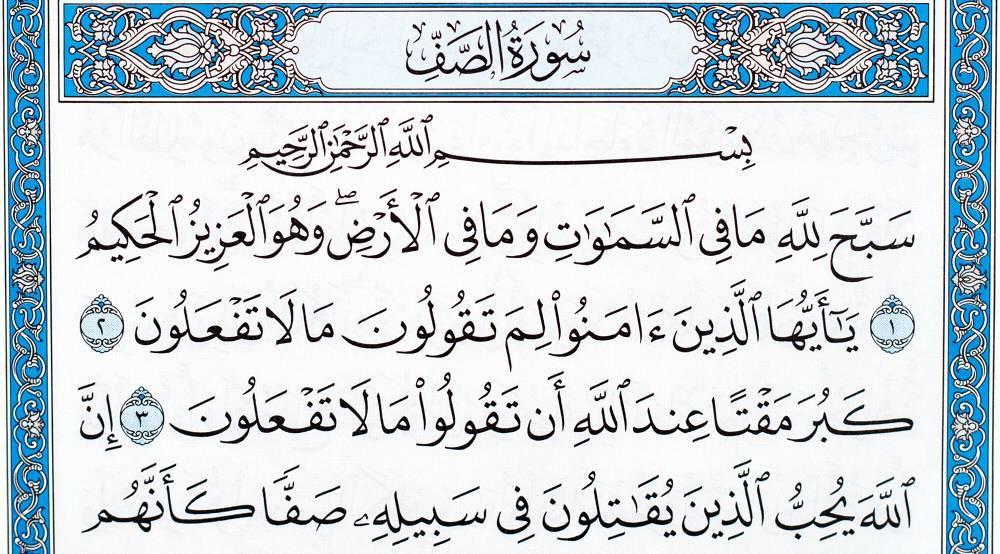 Сура 61: «Ас-Сафф» («Ряды»)