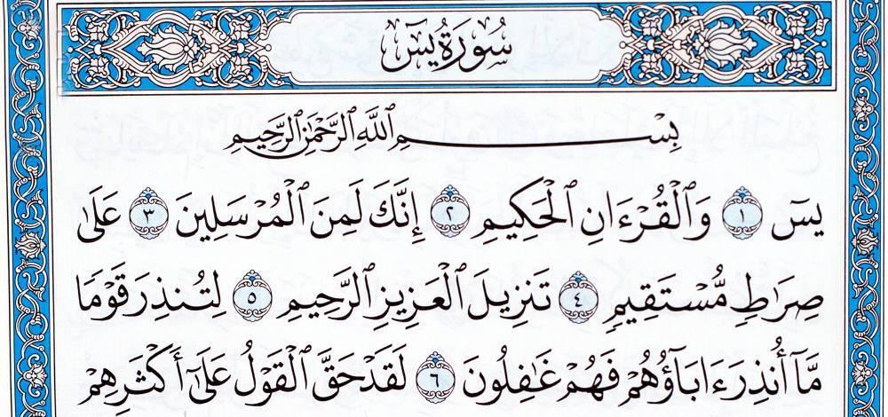 читать коран на арабском ясин